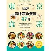 東京食素美味蔬食餐廳47選(好評熱賣版)