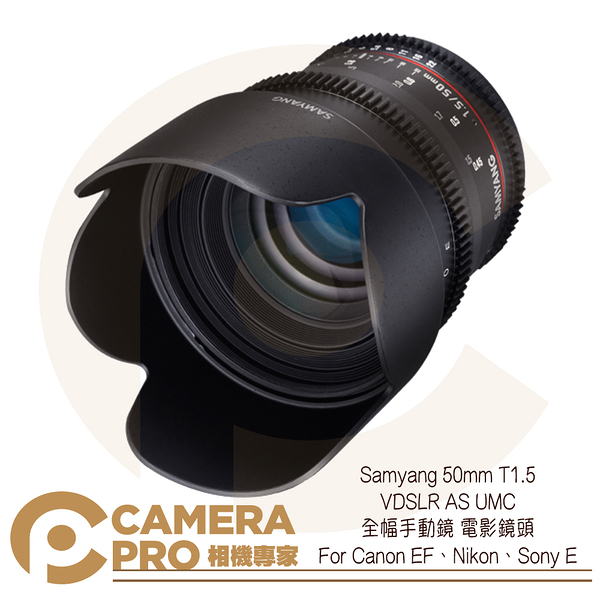 ◎相機專家◎ Samyang 50mm T1.5 VDSLR AS UMC 全幅手動鏡 電影鏡頭 For C N 公司貨