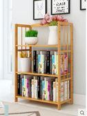 書柜書架置物架簡易桌面桌上小書架落地簡約現代實木學生兒童書架