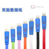 King*Shop~蘋果數據線 笑臉LED發光 iphone4S/4 USB充電線 面條線帶燈