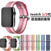 Apple Watch 5 4 錶帶 手錶錶帶 iWatch3/2/1 尼龍 運動錶帶 Watch4 Watch3 2 1 替換錶帶