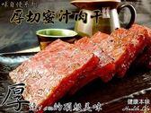 厚切蜜汁肉乾220g [TW00276] 千御國際【輸入YAHOO618享滿千8折】