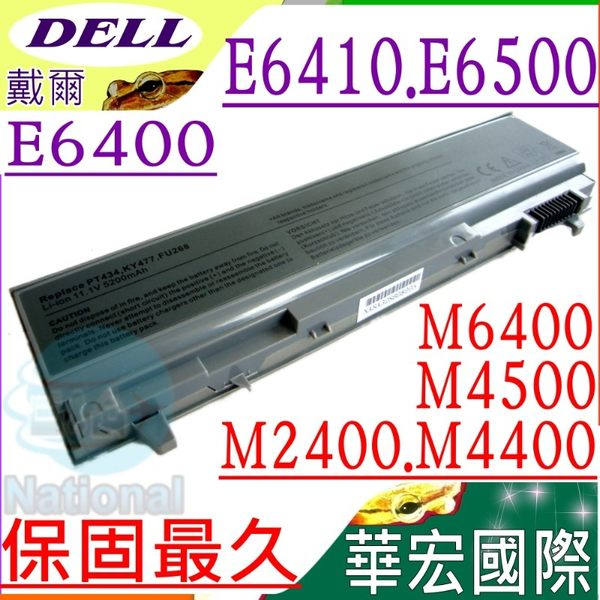 DELL 電池(保固最久)-戴爾 E6400,E6410,E6500,E6510,Latitude 6400 ATG,PT434,NM631,KY265,R822G,NM633,KY265