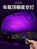 車內星空燈改裝汽車內飾usb氛圍燈星空頂氣氛燈滿天星投影裝飾燈 教主雜物間