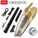 TCL車載吸塵器四合一大功率充氣泵干濕兩...