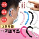 (人體工學款)口罩護耳墊 口罩神器 口罩...