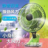 中粵迷你電風扇學生宿舍床上小風扇辦公室寢室床頭靜音台式夾扇igo 溫暖享家