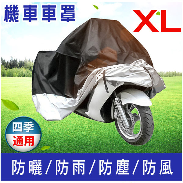 XL-機車罩 大型機車 GOGORO 跑車 重型機車 摩托車 電動車 哈雷  防塵套防曬防風