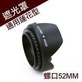 攝彩@通用型蓮花遮光罩 52mm螺口遮光罩 蓮花型 單眼相機通用 適用佳能50mm F1.8