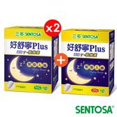 【買就送】三多好舒寧Plus複方植物性膠囊60粒×2盒~加贈20粒一盒