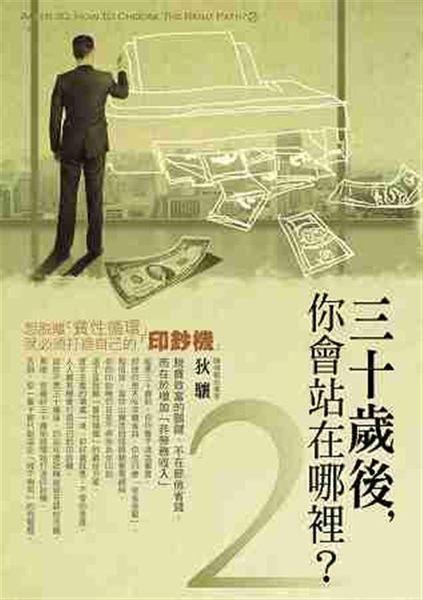 (二手書)30歲後你會站在哪裡?(2):想脫離「貧性循環」,就必須打造自己的「印鈔機」..