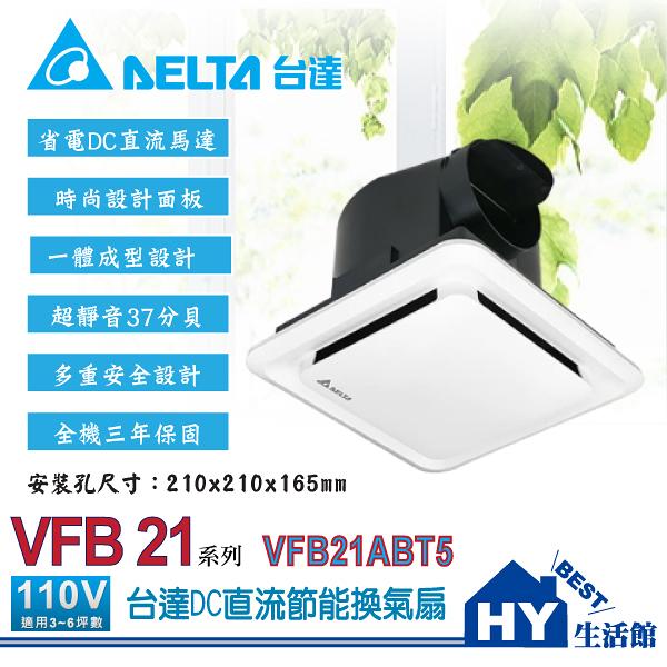 台達電子 DC直流換氣扇 抽風機 通風扇 VFB21ABT5 高風量《HY生活館》水電材料專賣店