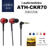 下標立出《台南-上新》鐵三角 ATH- CKR70 耳塞式 耳機  audio technica 輕量 CKR系列 公司貨