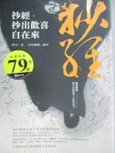 【書寶二手書T1/宗教_YFR】抄經,抄出歡喜自在來_研音
