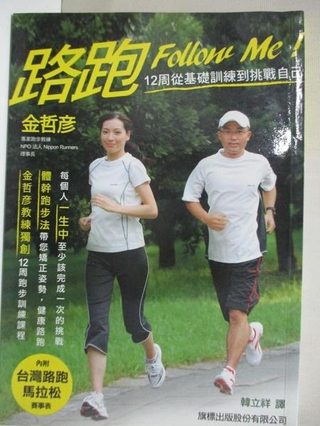 【書寶二手書T3/體育_H12】路跑 Follow Me-12周從基礎訓練到挑戰自己_金哲彥