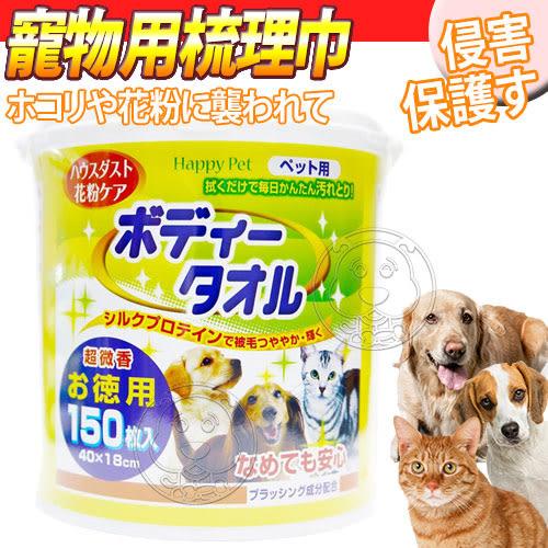 【培菓平價寵物網】 日本大塚》寵物用梳理巾超大桶裝150枚入/桶