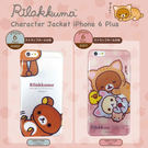 尼德斯Nydus~* 日本正版 拉拉熊 懶懶熊 牛奶妹 硬殼 /軟殼 手機殼 5.5吋 iPhone 6+ Plus