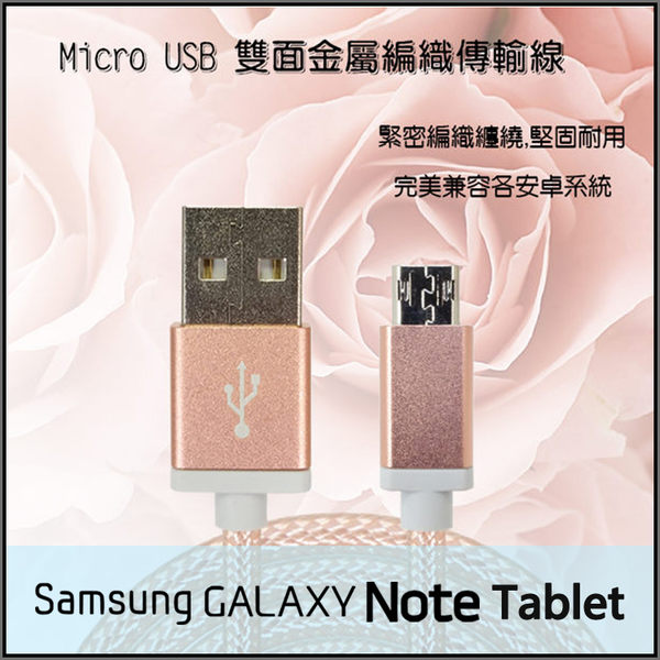 ☆Micro USB 玫瑰金編織充電線/傳輸線/SAMSUNG Galaxy Note 8.0 N5100/NotePRO 12.2吋 P9000