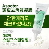 Assoter 頭皮去角質凝膠 15ml 頭皮吸塵器 頭皮清潔【YES 美妝】