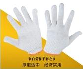 勞保手套 勞保手套耐磨加厚棉線手套工作勞動尼龍手套工人工地干活棉紗手套   瑪麗蘇