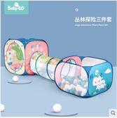 babygo兒童帳篷房子卡通遊戲屋寶寶玩具爬行隧道筒室內海洋球池