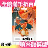 【小福部屋】日本原裝 任天堂 amiibo 噴火龍 寶可夢 神奇寶貝 pokemon 公仔【新品上架】