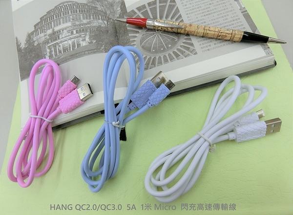 HANG R8 CABLE QC3.0 / 5A Micro / 1米 閃充高速傳輸充電線
