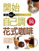 (二手書)開始自己調花式咖啡