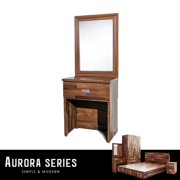 AURORA奧羅拉化妝鏡台-不含椅(拼接柚木色)拼接柚木色/胡桃色【obis】