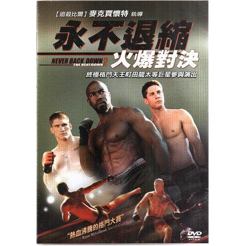 永不退縮 火爆對決DVD Never Back Down 2 The Beatdown終極格鬥天王町田龍太等巨星(音樂影