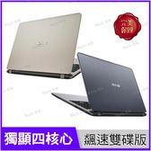 華碩 ASUS X507UB 灰/金 120G SSD+1T飆速雙碟版【送筆電包/i5 8250U/15.6吋/MX110/Fu-HD/Win10/Buy3c奇展】X507