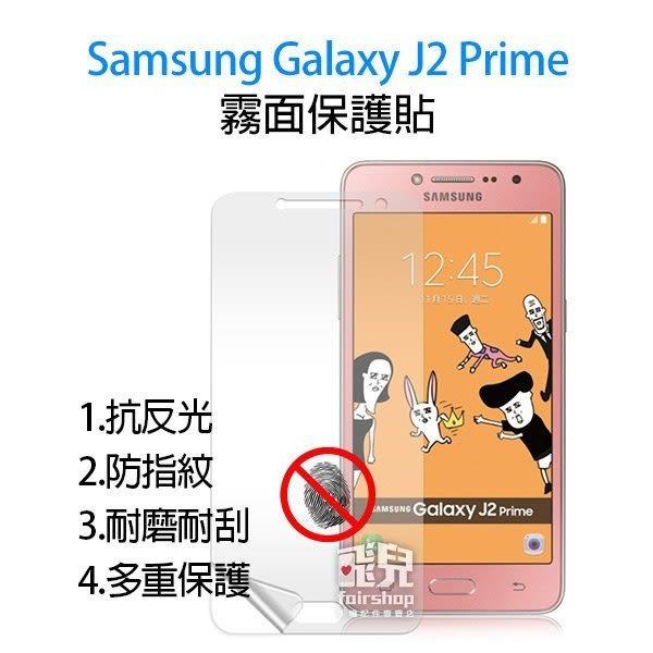 【飛兒】衝評價!三星 Samsung Galaxy J2 Prime 防指紋 霧面 保護貼 另有 高透光 亮面 保護膜