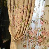 歐式窗簾客廳豪華高檔繡花窗簾臥室遮光窗簾公主風   麥琪精品屋
