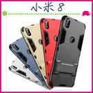 Xiaomi 小米8 mi8 鎧甲系列保護殼 支架 變形盔甲手機殼 二合一手機套 全包款保護套 鋼鐵俠