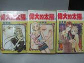 【書寶二手書T6/漫畫書_JBG】偉大的太陽_1~3集合售_繪夢羅