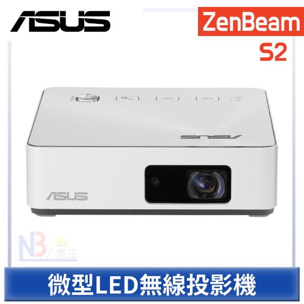 ASUS ZenBeam S2 微型 LED 無線 投影機