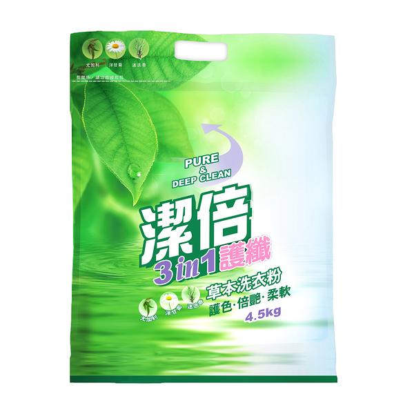 潔倍  護纖草本洗衣粉 4.5kg/袋