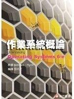 二手書博民逛書店《作業系統概論 (Understanding Operating