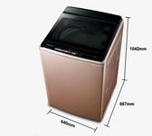 國際牌 Panasonic 直立 ECONAVI+nanoe 溫水 洗衣機 15公斤 玫瑰金 NA-V150GB-PN 首豐家電