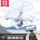 無人機無人機航拍遙控飛機充電耐摔定高四軸飛行器高清專業航模兒童玩具JD新年提前熱賣