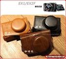 SAMSUNG EX1 EX2 EX2F 釉面材質 復古皮套 相機包 兩件式可拆 附背帶 EX1保証可用