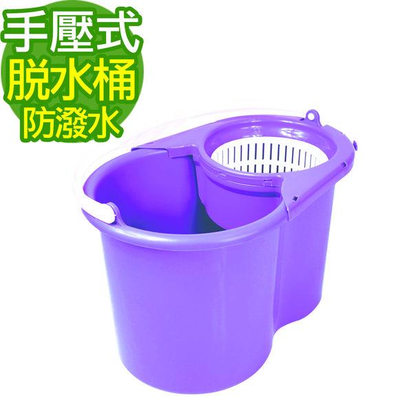 《 3C批發王 》【美神拖把】輕量化防潑水手壓式專用脫水桶(適用好神拖手壓桿)
