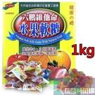 【2001304】(六鵬)維他命水果軟糖1公斤~盒裝公司貨