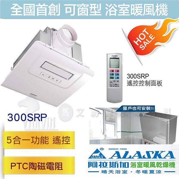 『Alaka 阿拉斯加』全國首創可窗型浴室暖風乾燥機 5合1功能全新進化 遙控110V/220V (300SRP)