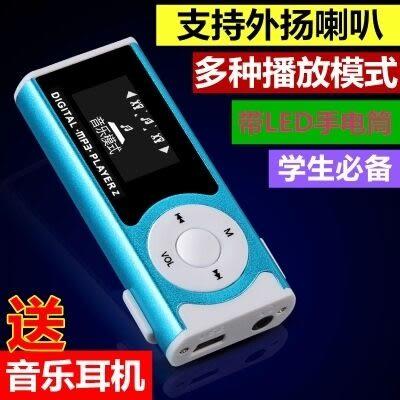 mp3 mp4播放器學生運動跑步隨身聽有屏插卡可愛迷你音樂MP3