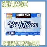 【免運費】【好市多專業代購】 Kirkland Signature 科克蘭 捲筒衛生紙 425張 X 30捲