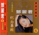 黃金珍藏版 鄧麗君 6 CD (音樂影片...