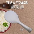【珍昕】可站立不沾飯匙 (長約19.8x寬約7.2cm)飯匙/飯勺/飯杓