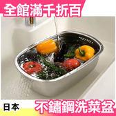 日本製 新越金網 18-8 不鏽鋼 洗菜盆 洗菜桶 洗碗盆 瀝水籃 碗盤 蔬果洗滌【小福部屋】