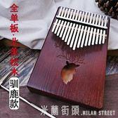 拇指琴 卡林巴琴10音17音非洲手指琴 kalimba卡林巴 手撥鋼琴兒童